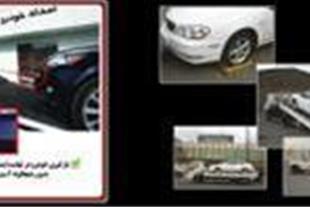 مرکز حمل خودرو در ایران