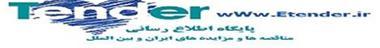 پایگاه اطلاع رسانی مناقصه - اشتراک ویژه ایران تندر - 1