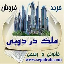خرید و فروش آپارتمان در دبی و اجاره ملک - 1