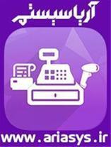 تجهیزات مکانیزه فروش فروشگاهی بارکد ( آریا سیستم )