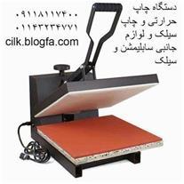 دستگاه چاپ حرارتی سابلیمیشن - 1