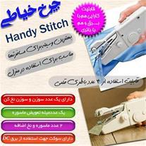چرخ خیاطی Handy Stitch