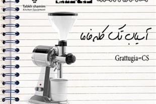 آسیاب قهوه حرفه ای فاما