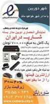 فروش و نصب دوربین مدار بسته %30 زیر قیمت بازار - 1
