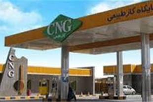 سرمایه گذاری درخرید و فروش، معاوضه وساخت پمپ بنزین