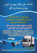 سپهر بار ایران 55001083-55001148