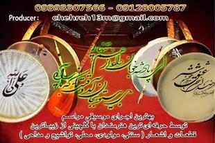 بهترین انواع موسیقی سنتی، محلی و مولودی درمجالس