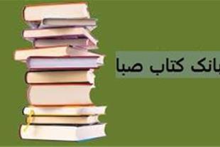 پخش کتاب های درسی