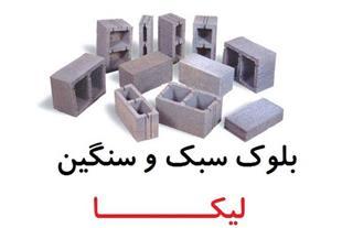 بلوک لیکا سبک - بلوک سنگین - بلوک دیواری قم