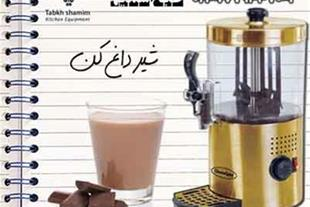 شیر داغ کن 3 لیتری