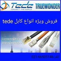 فروش استثنائی انواع کابل شبکه tede  ء 66505146