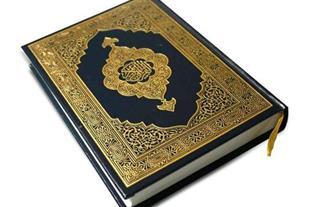 خانه قرآنی