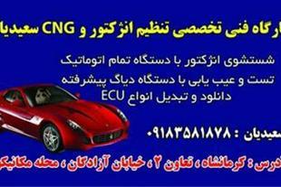 کارگاه فنی تخصصی تنظیم انژکتور و CNG سعیدیان