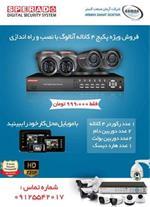 فروش ویژه پکیج کامل دوربین مدار بسته اصناف و اماکن