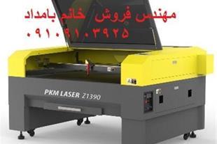 فروش دستگاه لیزر حک و برش غیر فلزات مارک بیوند