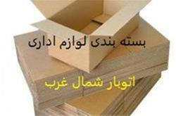 بسته بندی لوازم اداری - 1