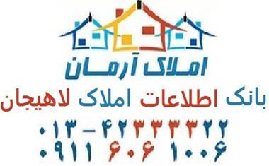 فروش آپارتمان 115متری لوکس در خیابان کارگر لاهیجان - 1