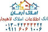 فروش آپارتمان 115متری لوکس در خیابان کارگر لاهیجان