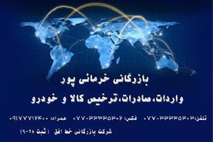 ترخیص کالاهای مجاز و خودرو از گمرک بوشهر