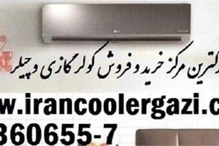شرکت ایران کولرگازی بزرگترین مرکز مشاوره