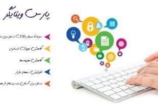 نرم افزار مدیریت ارتباط با مشتری پارس ویتایگر