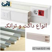 ارائه دهنده انواع داکت و ترانک 66505146-021