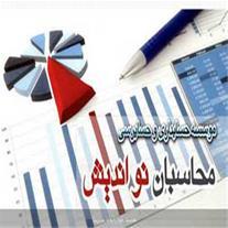 خدمات حرفه ای حسابداری و حسابرسی در رشت و گیلان