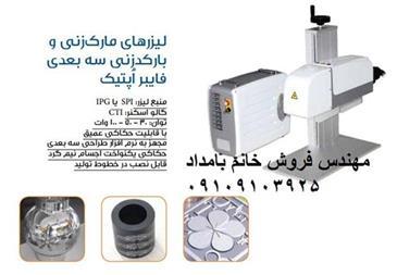 فروش دستگاه لیزر حک فلز فایبر - و لیزر بیوند - 1