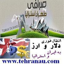 صرافی طهران استرالیا انتقال ارز و دلار آنی