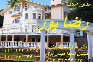 ویلا   مشاور املاک رضاپور