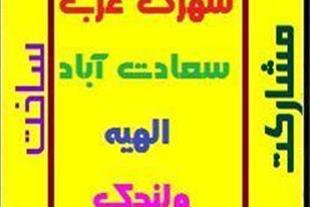 مالکین شهرک غرب - سعادت آباد -الهیه - ولنجک
