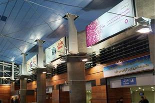 تعرفه تبلیغات محیطی در فرودگاه امام خمینی تهران