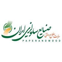 سایت اطلاع رسانی صنایع سلولزی ایران