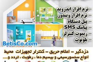 -هوشمند سازی دفاتر ، ارتباطات تلفنی ، مدیریت محیط