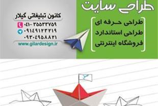 جدیدترین طراحی سایت در تبریز