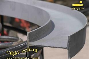 خدمات نورد و انحنای فلزات (خمکاری آهن آلات)