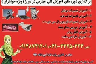 آموزش بازار کار فنی مهارتی در تبریز ( ویژه خواهران
