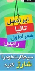 خرید شارژ ایرانسل-رایتل-همراه اول