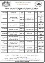 تورهای ایرانگردی آژانس طلوع گردشگران مهرماه 94
