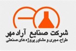 شرکت صنایع آرادمهر شیراز - 1