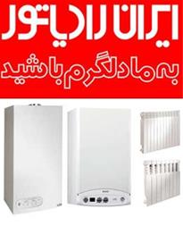 نمایندگی ایران رادیاتور - 1