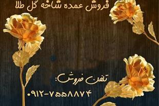 فروش گل رز طلا به صورت عمده