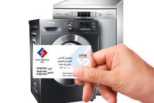 سایا سرویس - واحد سرویس لباسشویی