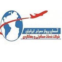 آژانس  مسافرتی  آسمان پرواز  مجری تورهای ترکیه