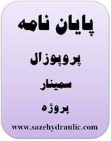 عمران آب