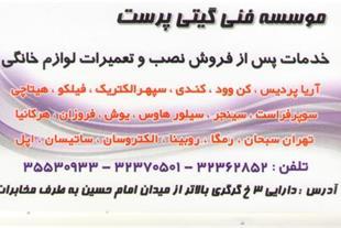 نمایندگی مجاز گارانتی لوازم خانگی تبریز