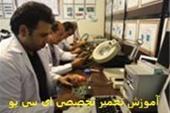 آموزش ECU - آموزش تعمیر تخصصی ای سی یو ECU