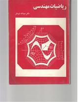 کتاب ریاضیات مهندسی شیدفر - 1