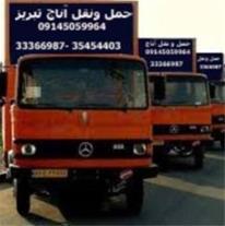 خدمات حمل اثاثیه منزل توسط آناج بار تبریز