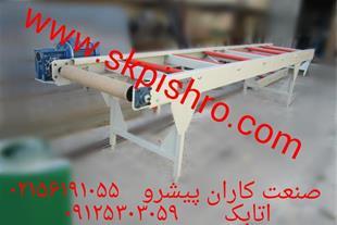 سازنده نوار نقاله انتقال جعبه , کانوایر حمل جعبه
